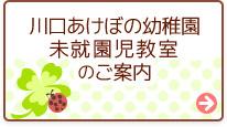 川口あけぼの幼稚園オープンルーム(体験入園)のご案内